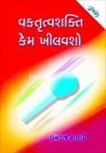 Vaktrutvashakti Kem Khilavsho