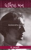 Dharmishth Man ~ The Religious Mind