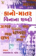 Kanomatar Vinana Shabdo