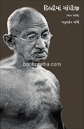 Delhima Gandhiji, Vol.1-2 set