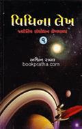 Vidhina Lekh Vol.1-2 Set