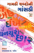 Gamathi Shabdoni Gansadi
