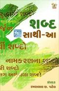 Shabd Sathia