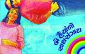 Be Haiyano Sathsangath