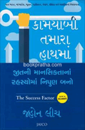 Kamyabi Tamara Hathma ~The Success Factor