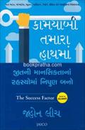Kamyabi Tamara Hathma ~The Success Factor