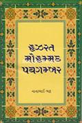 Hazrat Muhammad Paigambar