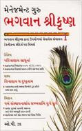 Management Guru Bhagwan Shri Krishna
