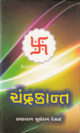 Chandrakant Vol. 1 To 3 Set