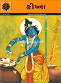 Krishna *