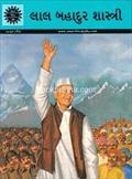 Lal Bahadur Shastri *