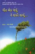Geet Ek Gayu Ne Vayare Vavyu