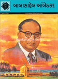 Babasaheb Ambedkar *