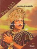 Upendra Trivedi : Atmkathan Tatha Anya Aalekh