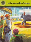 Pratibhashali Birbal