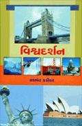 Vishvadarshan