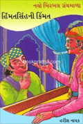 Navo Birbal Granthmala Vol. 1 to 5 Set