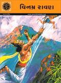 Vinamra Ravan