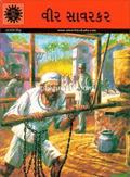 Veer Savarkar *