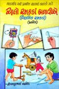 Chalo Ramakada Banavie (Vaigyanik Ramakada)