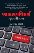 Vyakaranvimarsh : Gujarati Bhasha
