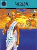 Chanakya *