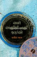 Ame Ahithi Nahi Jaie