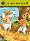 Brahman Ane Bakari
