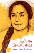 Vartavishesh : Himanshi Shelat