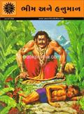 Bheem Ane Hanuman