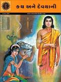 Kach Ane Devyani