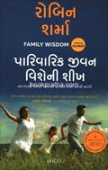 Parivarik Jivan Visheni Shikh ~ Family Wisdom