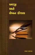 Araji Ane Lekhan Kaushal