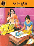 Anirudhha