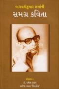 Bhagvatikumar Sharmani Samagra Kavita