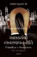 Chanakyani Vyavasthapanniti