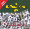 The Billion Dollar Book ~ Gujarati