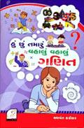 Hu Chhu Tamaru Vahalu Ganit