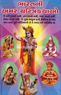 Bharatni Amar Charitrakathao