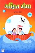 Ganit Ganga