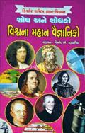 Shodh Ane Shodhako : Vishvana Mahan Vaignaniko