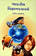 Bharatiya Vignankathao