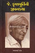 J Krishnamurtini Jivankatha