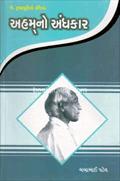 Ahamno Andhakar