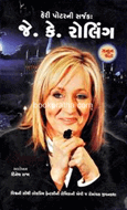Harry Potter Ni Sarjak : J K  Rowling