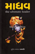 Madhav ~ The Ultimate Leader
