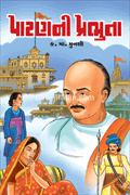 Patanni prabhuta