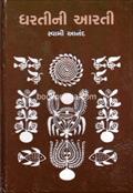 Dhartini Aarati