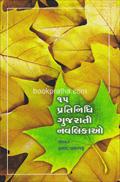15 Pratinidhi Gujarati Navlikao
