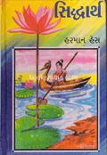 Siddhartha (Gujarati)